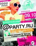 @party.ru 9 октября