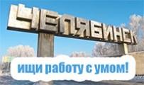Получили диплом? Куда пойти работать в Челябинске?
