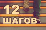 Программа 12 шагов для наркозависимых