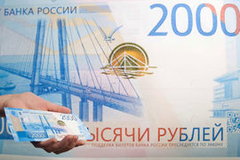 Центробанк представил новые купюры 200 и 2000 рублей