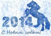 Главные события 2014 года