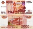 В Глазове обнаружена фальшивая банкнота 5 тысяч рублей