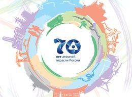 ЧМЗ приглашает глазовчан на праздник, посвященный 70-летию атомной отрасли