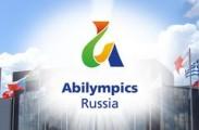 В Глазове проводится олимпиада возможностей «Абилимпикс»