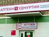 Руководителей ГУП УР «Аптеки Удмуртии» и «Фармацея» снимут с занимаемых должностей