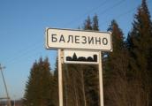 Завершен первый этап развития станции Балезино в Удмуртии