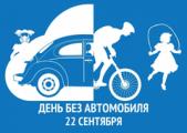 Жителей Глазова призывают провести один день без автомобиля