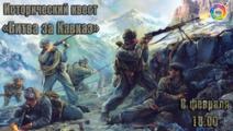 Всероссийский квест «Битва за Кавказ» пройдет в Глазове