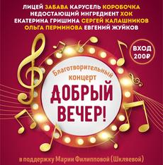 В Глазове состоится благотворительный концерт