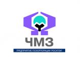 ЧМЗ представит перспективную неядерную продукцию на Международном Морском салоне в Санкт-Петербурге