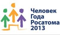 Глазовчане стали победителями конкурса «Человек года Росатома»