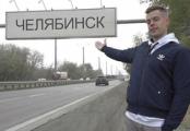 Юрий Дудь посетил Челябинск