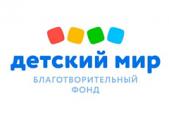 Благотворительный фонд «Детский мир» передал гуманитарный груз социальным учреждениям Удмуртии