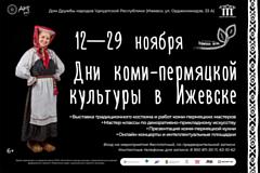 В Ижевске пройдут дни коми-пермяцкой культуры