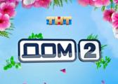 ТНТ закрывает популярное шоу «Дом-2»