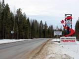 Завершилась реконструкция дороги, которая свяжет Глазов с Кировской областью
