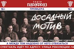 Театр «Парафраз» покажет спектакль, созданный в рамках проекта «Культура малой Родины»