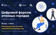 Глазовские разработчики могут помочь в реализации проекта «Умный город»