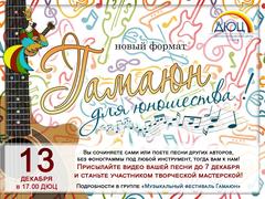 В Глазове состоится 29-й по счету Фестиваль авторской песни и поэзии «Гамаюн»