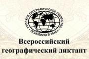 Глазовчане напишут Всероссийский географический диктант