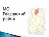Жители Глазовского района поддерживают преобразование поселений путем их объединения
