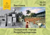 В Глазове открывается выставка «Глазовский горсад. РетроПерспектива»