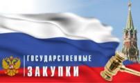 В России ограничили срок оплаты госконтрактов