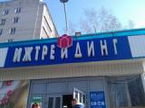 В Удмуртии закрываются магазины «Ижтрейдинг» и SPAR