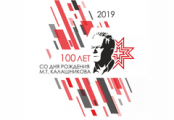 В Глазове начнет работу выставка к 100-летию со дня рождения Михаила Калашникова
