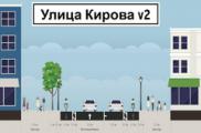 В Глазове предложили сделать движение по улице Кирова односторонним