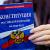 В Глазове за поправки в Конституцию РФ проголосовали 64,28% граждан