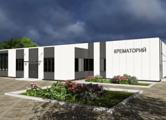 На строительство крематория в Сарапуле планируют вложить 147 миллионов рублей