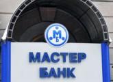Мастер-банк официально признан банкротом