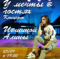 Алина Ившина выступит с концертом «У мечты в гостях»