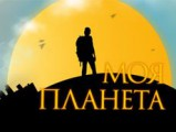 Фильм про бесермян покажут на канале «Моя планета»