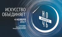 Всероссийская акция «Ночь искусств» в Глазове