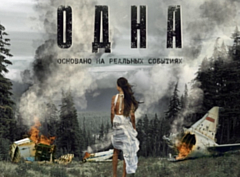 В Ижевске 11 августа пройдут съемки фильма-катастрофы «Одна»