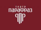 Глазовский театр «Парафраз» выступит на фестивале в Барнауле