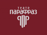 Спектакль театра Парафраз стал лучшим на фестивале «Театральный АтомГрад»