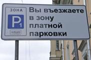 В Ижевске появятся первые платные парковки