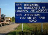 В Удмуртии может появиться платная автомобильная дорога Ижевск-Игра