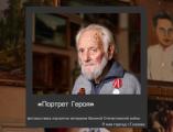 В Горсаду пройдет фотовыставка «Портрет Героя»