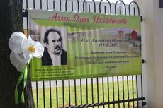 На аллее культурного центра «Россия» появятся баннеры со стихами