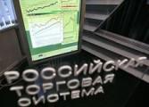 Российские биржи открылись обвалом