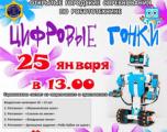 В Глазове пройдут соревнования по робототехнике