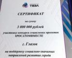 Глазов выиграл 3 миллиона рублей в конкурсе «Росатом Вместе»