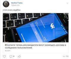 В социальной сети «ВКонтакте» произошел массовый сбой профилей и сообществ