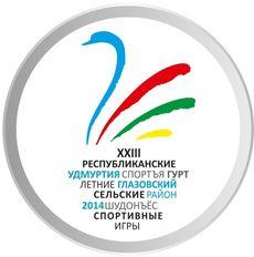 Программа XXIII Республиканских летних сельских спортивных игр