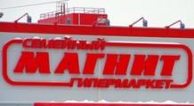 В Глазове открылся гипермаркет «Магнит-Семейный»