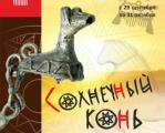 В музее «Иднакар» открывается выставка «Солнечный конь»